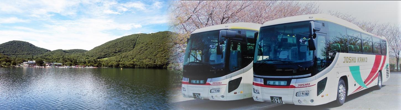 貸切バス情報(上州観光バス)