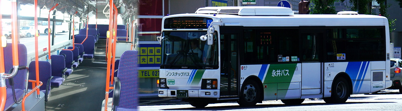 路線バス情報(永井バス)
