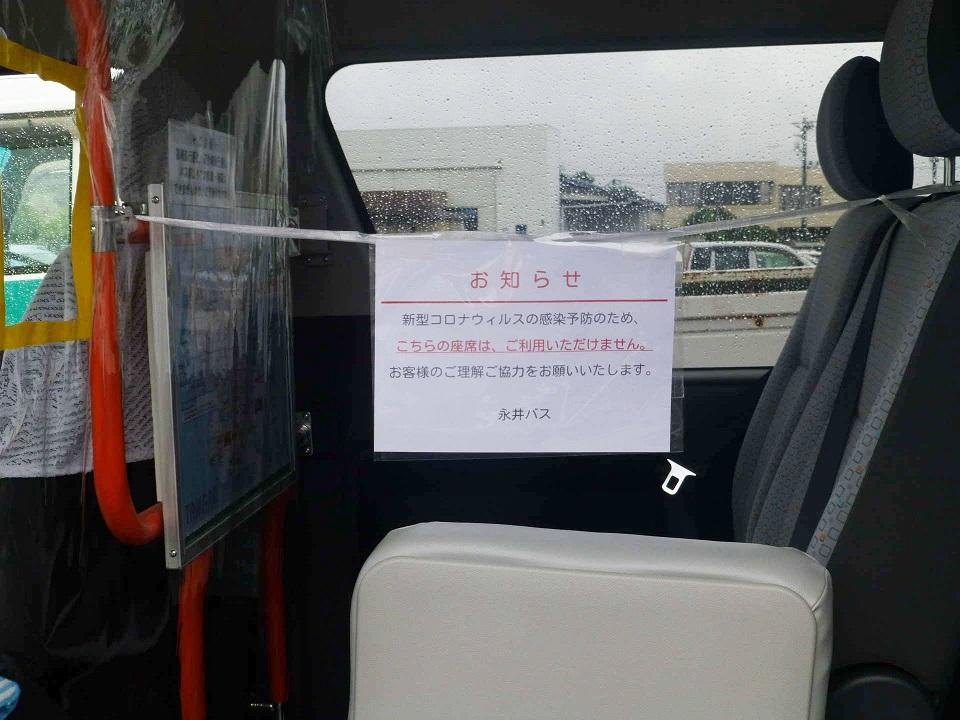 座席利用制限